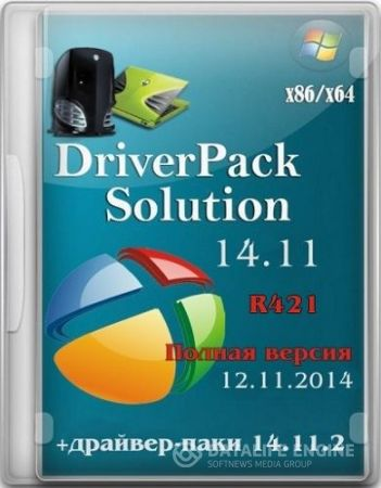 DriverPack Solution 14.11_R421+ Драйвер-Паки 14.11.2