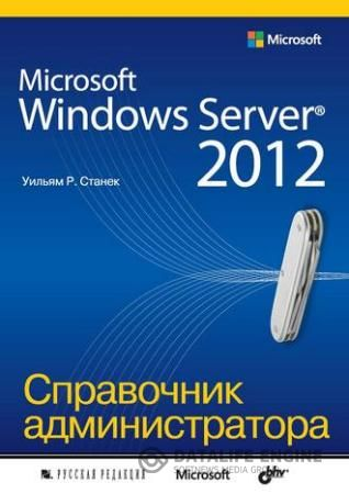 Уильям Р. Станек - Microsoft Windows Server 2012. Справочник администратора (2014)